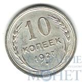 10 копеек, серебро, 1927 г.
