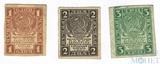 Расчетный знак РСФСР: 1 рубль, 2 рубля, 3 рубля, 1919 г.