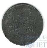 1 копейка, 1916 г., J, Германская оккупация