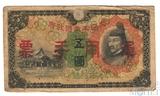 5 йен, 1938 г., Китай(Японская оккупация)
