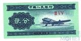2 фень, 1953 г.. Китай