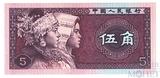 5 джао, 1980 г.. Китай
