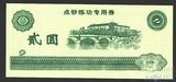 """2 юань,  Китай,""""Тренировочная банкнота"""""""