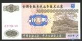 """5 юань, 2000 г., Китай,""""Счетные деньги"""""""