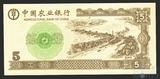 """5 юань, Китай,""""Тренировочная банкнота"""""""