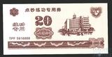 """20 юань, Китай,""""Тренировочная банкнота"""""""