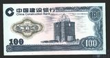 """100 юань, Китай,""""Тренировочная банкнота"""""""