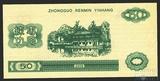"""50 юань, 2006 г., Китай,""""Тренировочная банкнота"""""""