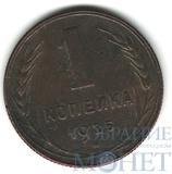 1 копейка, 1925 г.