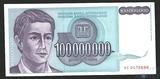 100000000(100 мил.) динар, 1993 г., Югославия