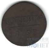 1 копейка, 1797 г., АМ