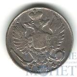 10 копеек, серебро, 1814 г., СПБ ПС
