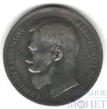 1 рубль, серебро, 1897 г., Брюссельский монетный двор