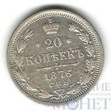 20 копеек, серебро, 1876 г., СПБ НI