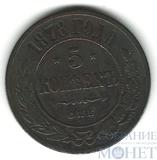 5 копеек, 1878 г., СПБ