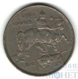10 левов, 1943 г., Болгария(Хан Курум на охоте)
