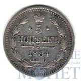5 копеек, серебро, 1884 г., СПБ АГ