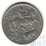5 левов, 1930 г., Болгария(Борис III)