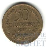 50 стотинок, 1937 г., Болгария