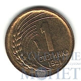 1 стотинка, 1951 г., Болгария