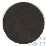 10 сентисими, 1866 г., Италия(Витторио Эммануил II)