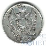 20 копеек, серебро, 1822 г., СПБ ПД