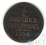 1/2 копейки, 1842 г., ЕМ