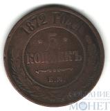 5 копеек, 1872 г., ЕМ