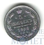 5 копеек, серебро, 1886 г., СПБ АГ