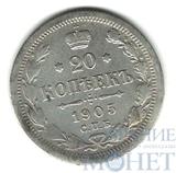 20 копеек, серебро, 1905 г., СПБ ЭБ