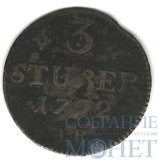 3 стубера, серебро, 1792 г., Юлих-Беррг, Карл Теодор 1741-1799 гг..(Германия)
