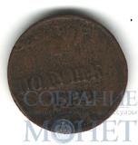 полушка, 1852 г., ЕМ