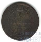 2 копейки. 1870 г., ЕМ