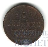 1/2 копейки, 1899 г., СПБ
