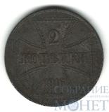 2 копейки, 1916 г., А, Германская оккупация