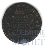 Сибирская монета, полушка, 1771 г., КМ