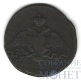 1 копейка, 1831 г., СМ
