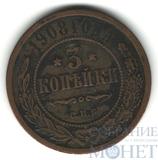 3 копейки, 1908 г., СПБ