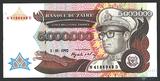 5000000 заир, 1992 г., Заир