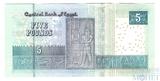"""5 фунтов, 2020 г., Египет""""изображение барельефа из гробницы фараона с изображением богатств долины реки Нил"""""""