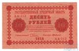 Государственный кредитный билет 10 рублей, 1918 г., кассир-Г. де Милло