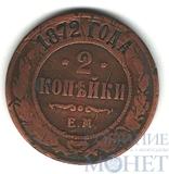 2 копейки, 1872 г., ЕМ