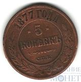 5 копеек, 1877 г., СПБ