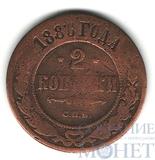 2 копейки, 1886 г., СПБ