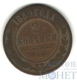 2 копейки, 1889 г., СПБ