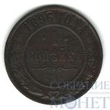 1 копейка, 1896 г., СПБ
