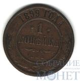 1 копейка, 1899 г., СПБ