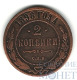 2 копейки, 1898 г., СПБ
