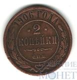 2 копейки, 1906 г., СПБ