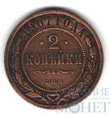 2 копейки, 1907 г., СПБ